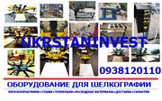 Оборудование для шелкографии от компании Ukrstaninvest
