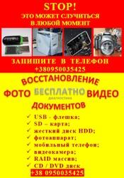 Восстановление с флешек,  HDD,  карт памяти,  фотографий,  документов,  инф